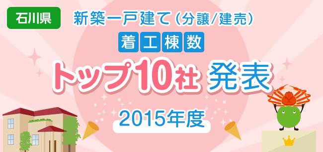 石川県 新築一戸建て(分譲/建売) 着工棟数トップ10社発表【2015年度】