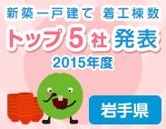 kr2015_iwate_183x142