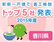 kr2015_kagawa_183x142