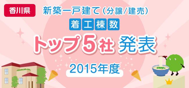 香川県 新築一戸建て(分譲/建売) 着工棟数トップ5社発表【2015年度】