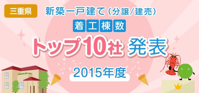 三重県 新築一戸建て(分譲/建売) 着工棟数トップ10社発表【2015年度】