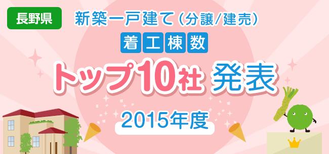 長野県 新築一戸建て(分譲/建売) 着工棟数トップ10社発表【2015年度】