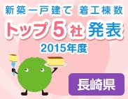 kr2015_nagasaki_183x142