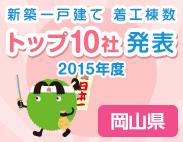kr2015_okayama_183x142
