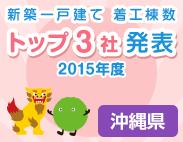 kr2015_okinawa_183x142