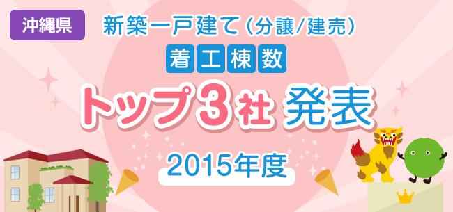 沖縄県 新築一戸建て(分譲/建売) 着工棟数トップ3社発表【2015年度】