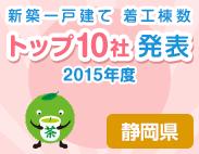 kr2015_shizuoka_183x142
