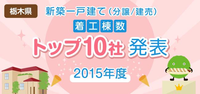 栃木県 新築一戸建て(分譲/建売) 着工棟数トップ10社発表【2015年度】