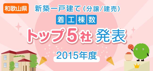 和歌山県 新築一戸建て(分譲/建売) 着工棟数トップ5社発表【2015年度】