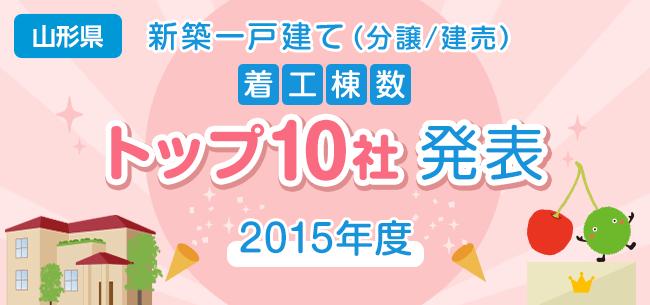 山形県 新築一戸建て(分譲/建売) 着工棟数トップ10社発表【2015年度】