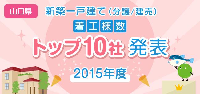 山口県 新築一戸建て(分譲/建売) 着工棟数トップ10社発表【2015年度】