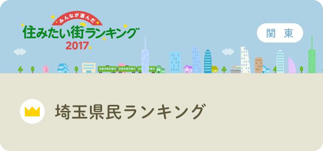 埼玉県民ランキング