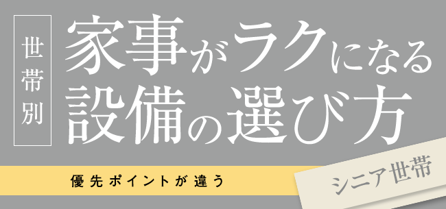 世帯別 家事ラク設備の選び方【シニア世帯】
