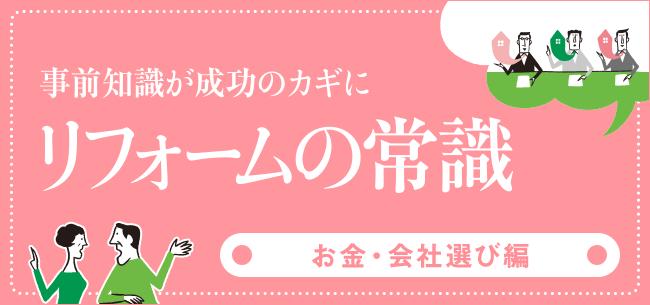 リフォームの常識【お金・会社選び編】