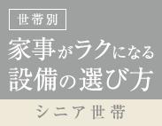 kajisetsubi_03_183c