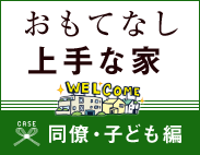 omotenashi-douryou_183c