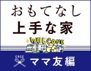 omotenashi-mamatomo_183c