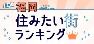 sumitai-fukuoka310
