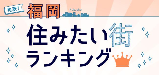 福岡 住みたい街ランキング 2017