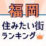 re_sumitai-fukuoka183