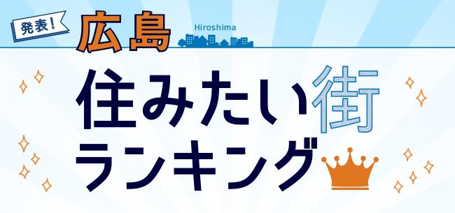 広島 住みたい街ランキング 2017