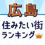 re_sumitai-hiroshima183