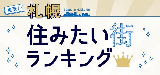 札幌 住みたい街ランキング 2017