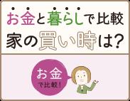 hikaku_okane_ie_183c