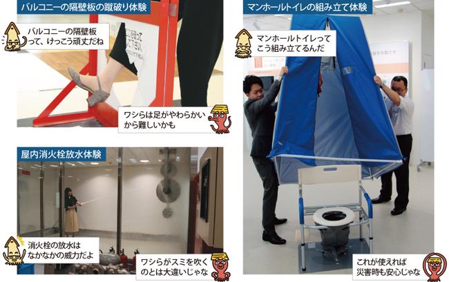 体験型コミュニケーション研修施設「すまラボ」で防災設備を体験