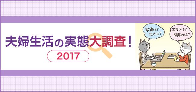 夫婦生活の実態大調査! 2017