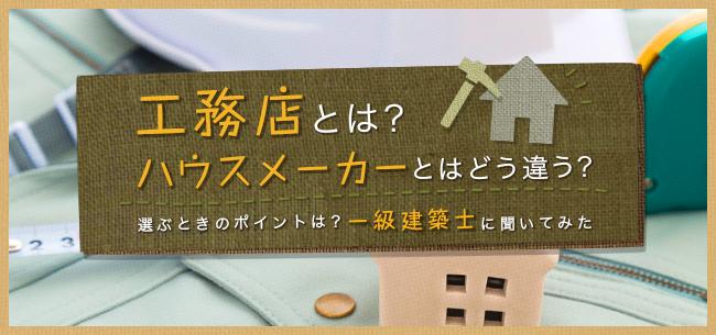 工務店とは?ハウスメーカーとはどう違う? 選ぶときのポイントは? 一級建築士に聞いてみた