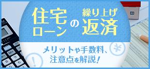 kuriagehensai_310x144