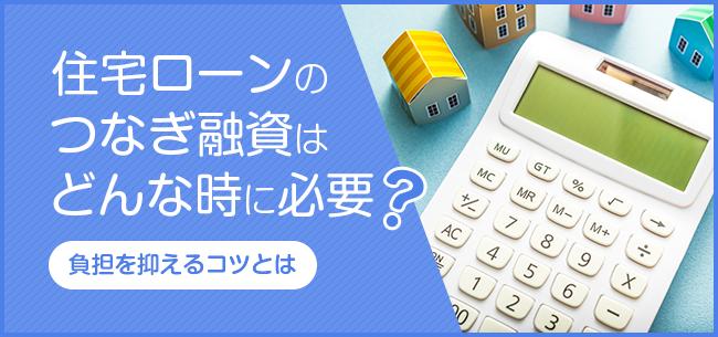 住宅ローンのつなぎ融資はどんな時に必要? 負担を抑えるコツとは
