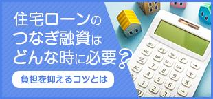 tsunagiyushi_310x144