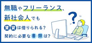 chintai_keiyakushorui_310