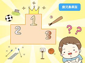 あなたの住む都道府県で人気のあるスポーツは?