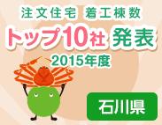 re_chumon2015_ishikawa_183x142