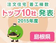 re_chumon2015_shimane_183x142