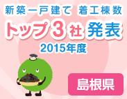 re_kr2015_shimane_183x142