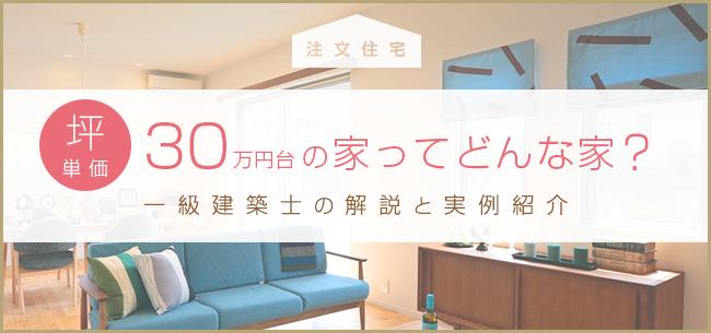 注文住宅 坪単価30万円台の家ってどんな家?一級建築士の解説と実例紹介