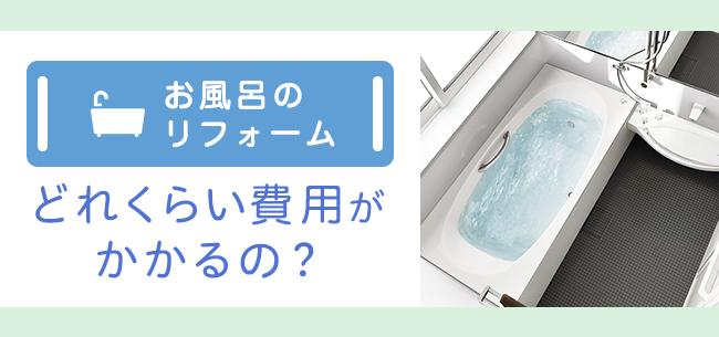 お風呂のリフォーム、どれくらい費用がかかるの?