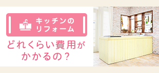 riform_kitchen_hiyou310