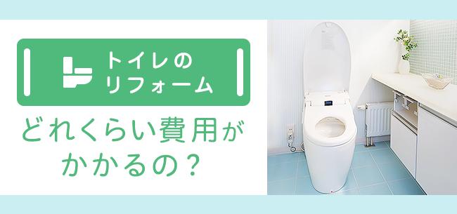 トイレのリフォーム、どれくらい費用がかかるの?