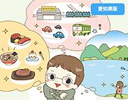 愛知県版 気になるランキング『現在、もしくは近い将来に住んでもいい・住みたいと思っている都道府県は?』