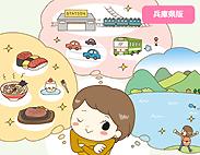 兵庫県版 気になるランキング『現在、もしくは近い将来に住んでもいい・住みたいと思っている都道府県は?』