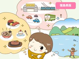現在、もしくは近い将来に住んでもいい・住みたいと思っている都道府県は?