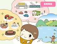 長崎県版 気になるランキング『現在、もしくは近い将来に住んでもいい・住みたいと思っている都道府県は?』