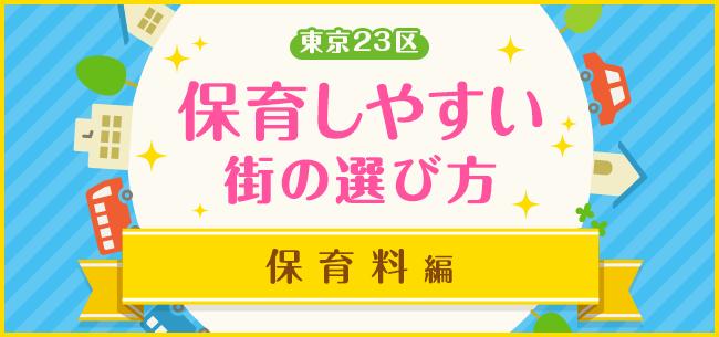 東京23区保育しやすい街 保育料編