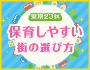 tokyo23_0101_183x142
