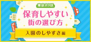 tokyo23_0101_310x144